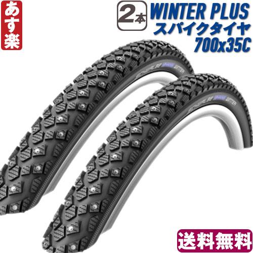 【返品保証】 スパイク タイヤ シュワルベ マラソン ウインター プラス Schwalbe Marathon Winter Plus ロードバイク 2本セット 700x35C クロスバイク 送料無料 【あす楽】