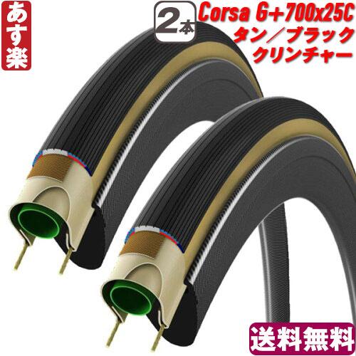 【返品保証】 Vittoria クリンチャー ビットリア Corsa G+ コルサ ロードバイク タイヤ 2本セット 700x25C タン/ブラック 送料無料【あす楽】