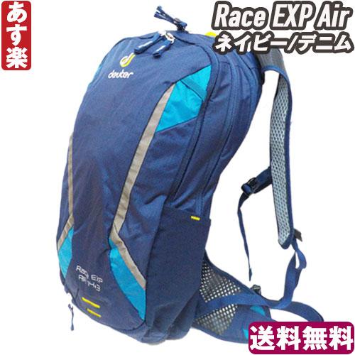 【返品保証】 EXP リュックサック Deuter ドイター Race 送料無料 EXP ピスト Air バックパック ネイビー/デニム ロードバイク MTB ピスト 送料無料【あす楽】, GUTS-CYCLE:0f4c3e52 --- osglrugby-veterans.com