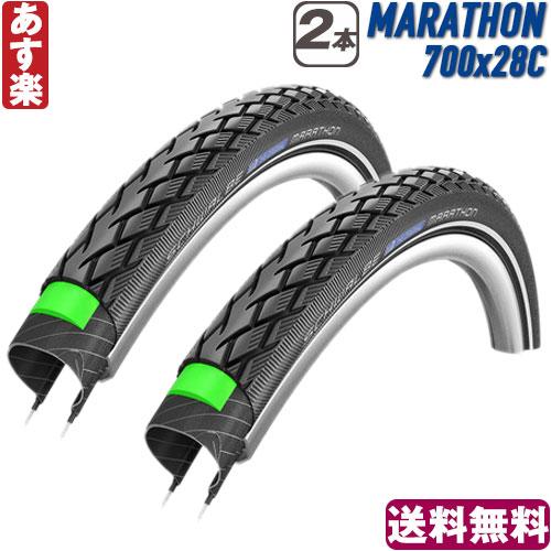 【返品保証】 シュワルベ マラソン SCHWALBE MARATHON ロードバイク タイヤ 2本セット 2019 700x28c クロスバイク  【あす楽】