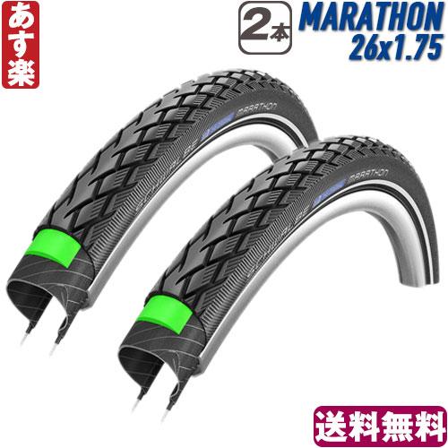 【返品保証】 シュワルベ マラソン SCHWALBE MARATHON マウンテンバイク MTB タイヤ 2本セット 26x1.75  送料無料 【あす楽】
