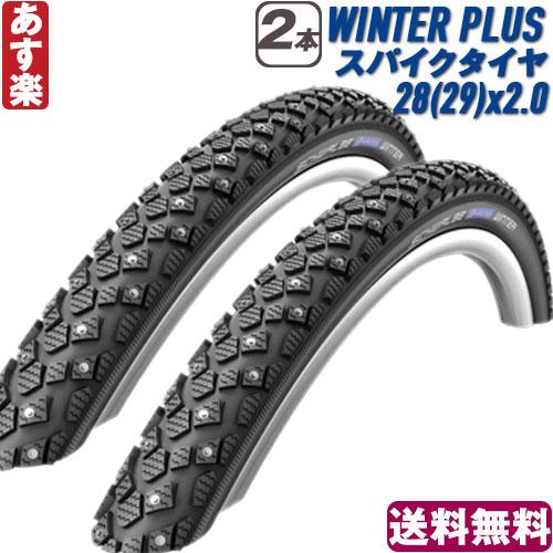 【返品保証】 スパイク タイヤ シュワルベ マラソン ウインター プラス Schwalbe Marathon Winter Plus マウンテンバイク MTB 2本セット 28x2.00 29er用 送料無料 【あす楽】