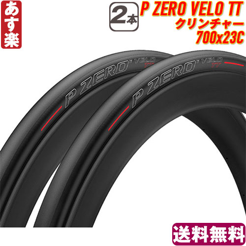 【返品保証】 PIRELLI ピレリ P ZERO VELO TT ゼロヴェロ タイヤ 2本セット クリンチャー 700x23C ロードバイク ピスト 送料無料 【あす楽】