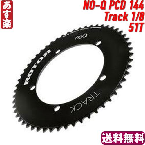 【返品保証】 Rotor ローター NO-Q PCD 144 Track 1/8 チェーリング 51T ピスト トラック 送料無料 【あす楽】