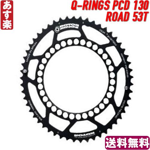 【返品保証】 Rotor Q-RINGS ローター PCD 130 ROAD 53T アウターチェーリング ロードバイク 送料無料 【あす楽】