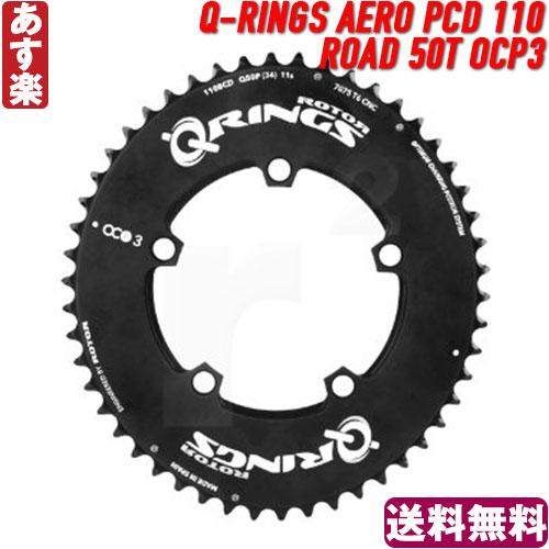 【返品保証】 Rotor Q-RINGS ローター AERO PCD 110 ROAD 50T OCP3 アウターチェーリング ロードバイク 送料無料 【あす楽】