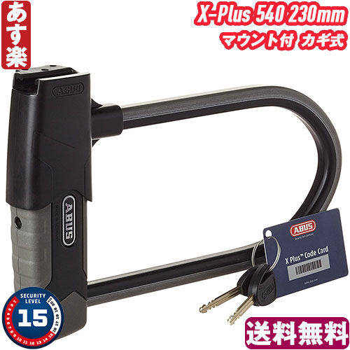 【返品保証】 ABUS X-Plus 540 アブス 230mm U字 ロック マウント付 送料無料 【あす楽】