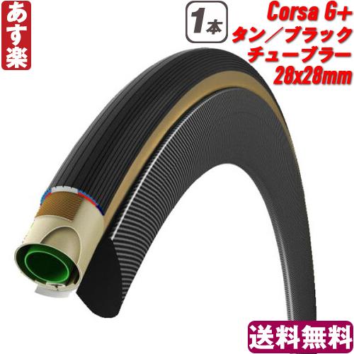 【返品保証】 Vittoria チューブラー ビットリア Corsa G+ コルサ ロードバイク タイヤ 28x28mm タン/ブラック 送料無料 【あす楽】