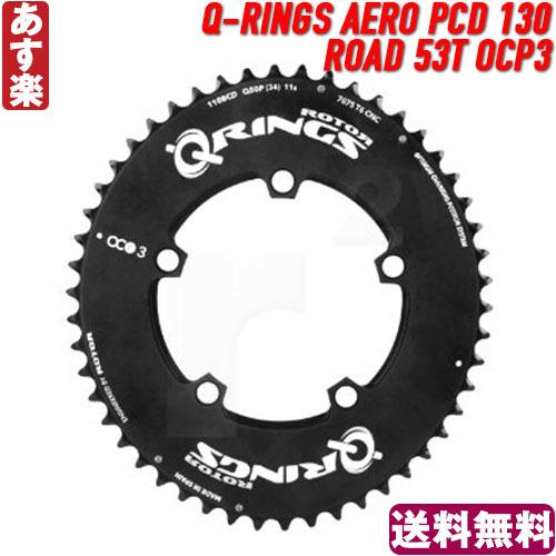 【返品保証】 Rotor Q-RINGS ローター AERO PCD 130 ROAD 53T OCP3 アウターチェーリング ロードバイク 送料無料 【あす楽】