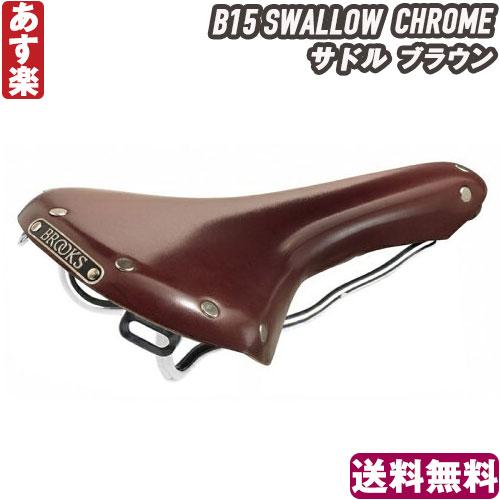 【返品保証】 ブルックス サドル Brooks B15 SWALLOW CHROME サドル ブラウン 送料無料 【あす楽】