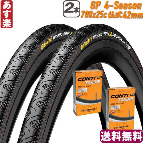 【返品保証】 コンチネンタル Continental Grand Prix 4-Season 4シーズン ロードバイク タイヤとチューブ 2本セット (700×25C-仏式42mm)  送料無料 【あす楽】