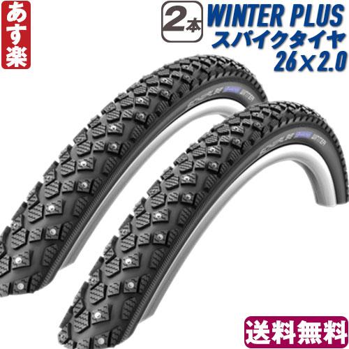 【返品保証】 スパイク タイヤ シュワルベ マラソン ウインター プラス Schwalbe Marathon Winter Plus マウンテンバイク MTB 2本セット 26x2.0 送料無料 【あす楽】