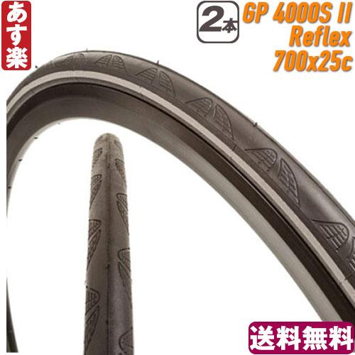 【返品保証】 コンチネンタル 4000s 2 grand prix 4000s2 Continental グランプリ 4000S II 700×25C(622) Reflex ロードバイク タイヤ 2本セット 反射 リフレックス 海外限定 送料無料【あす楽】