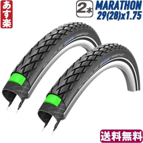 【返品保証】 シュワルベ マラソン SCHWALBE MARATHON マウンテンバイク MTB タイヤ 2本セット 29(28)×1.75 送料無料 【あす楽】