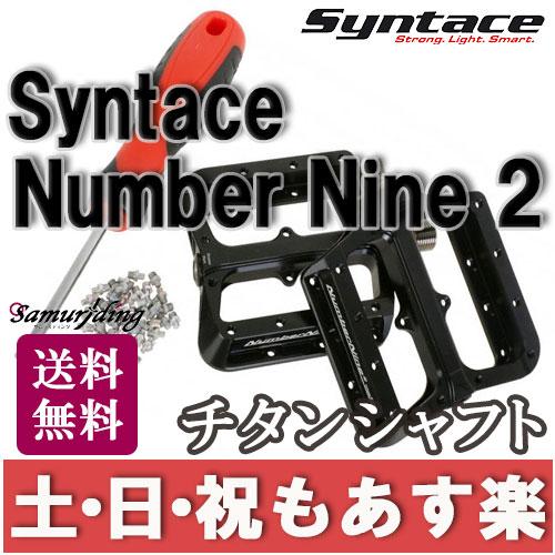 【返品保証】Syntace Number Nine 2 プラットフォームペダル シンテース チタンシャフト レースブラック MTB マウンテンバイク 送料無料 【あす楽】