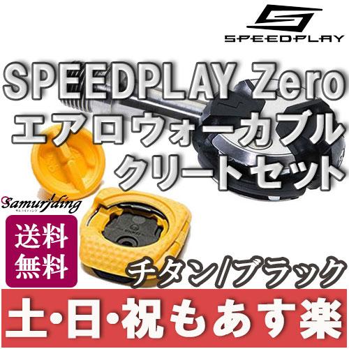 【返品保証】ビンディングペダル SPEEDPLAY スピードプレイ ZERO ゼロ チタン シャフト エアロウォーカブルクリートセット ブラック ロードバイク 送料無料 【あす楽】
