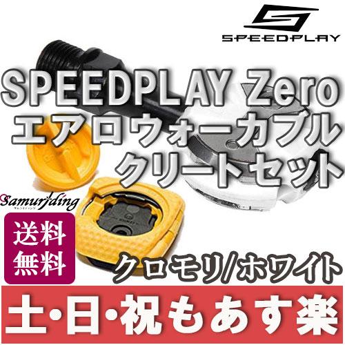【返品保証】ビンディングペダル SPEEDPLAY スピードプレイ ZERO ゼロ クロモリ シャフト エアロウォーカブルクリートセット ホワイト ロードバイク 送料無料 【あす楽】