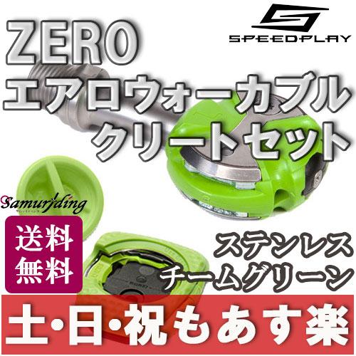 【返品保証】ビンディングペダル SPEEDPLAY スピードプレイ ZERO ゼロ ステンレス シャフト エアロウォーカブルクリートセット チームグリーン ロードバイク 送料無料 【あす楽】