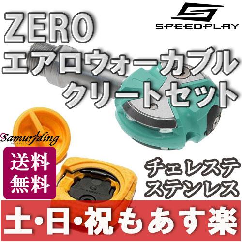 【返品保証】ビンディングペダル SPEEDPLAY スピードプレイ ZERO ゼロ ステンレス シャフト エアロウォーカブルクリートセット チェレステ ロードバイク 送料無料 【あす楽】