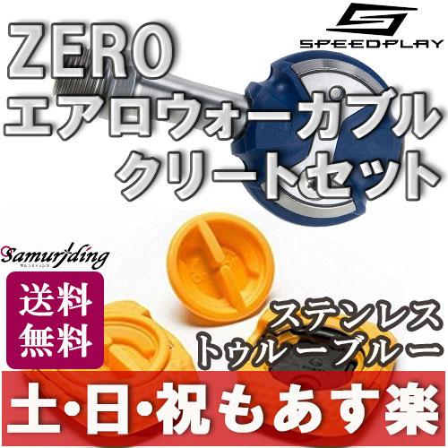 【返品保証】ビンディングペダル SPEEDPLAY スピードプレイ ZERO ゼロ ステンレス シャフト エアロウォーカブルクリートセット トゥルーブルー ロードバイク 送料無料 【あす楽】