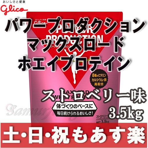 【あす楽】グリコ パワープロダクション マックスロード ホエイプロテイン ストロベリー味 3.5kg ロード MTB