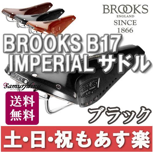 【返品保証】 ブルックス サドル Brooks B17 IMPERIAL サドル ブラック 送料無料 【あす楽】