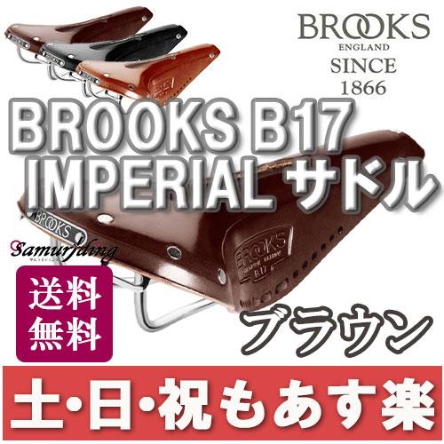 【返品保証】 ブルックス サドル Brooks B17 IMPERIAL サドル ブラウン 送料無料 【あす楽】