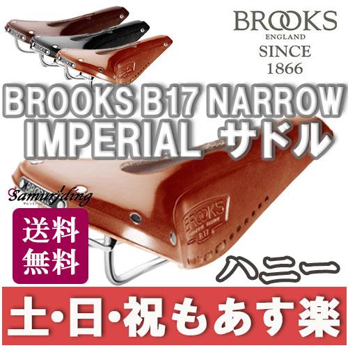 【返品保証】 ブルックス サドル Brooks B17 NARROW IMPERIAL ナロー サドル ハニー 送料無料 【あす楽】