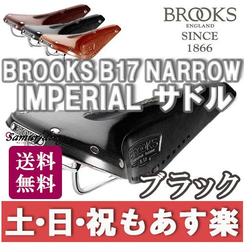 【返品保証】 ブルックス サドル Brooks B17 NARROW IMPERIAL ナロー サドル ブラック 送料無料 【あす楽】