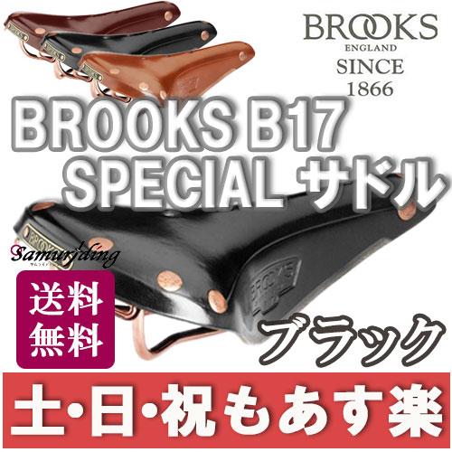 【返品保証】 ブルックス サドル Brooks B17 Special スペシャル サドル ブラック 送料無料 【あす楽】