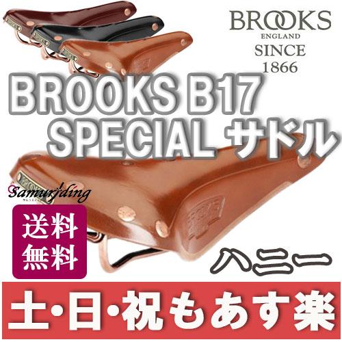 【返品保証】 ブルックス サドル Brooks B17 Special スペシャル サドル ハニー 送料無料 【あす楽】