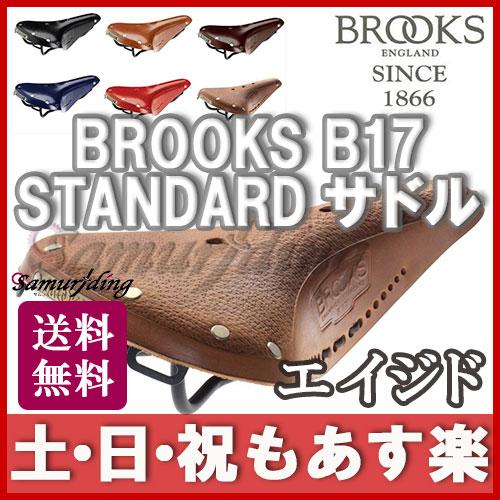 【返品保証】 ブルックス サドル Brooks B17 STANDARD サドル エイジド レーシーズ ダークタン 送料無料 【あす楽】