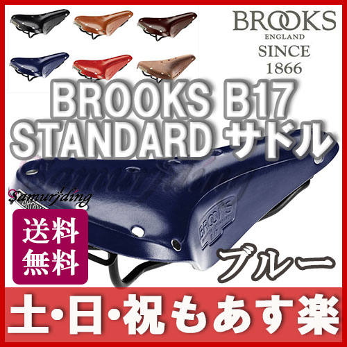 【返品保証】 ブルックス サドル Brooks B17 STANDARD サドル ブルー 送料無料 【あす楽】