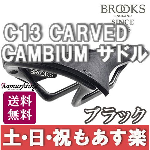 【返品保証】ブルックス サドル Brooks C13 CARVED CAMBIUM 132 サドル ブラック ロードバイク ピスト ミニベロ 送料無料 【あす楽】