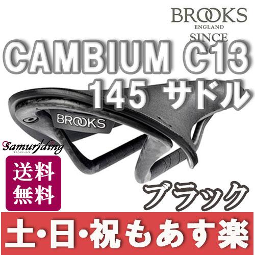 【返品保証】 ブルックス サドル Brooks C13 CAMBIUM 145 サドル ロードバイク ピスト ミニベロ ブラック 送料無料 【あす楽】