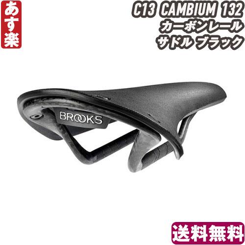 【返品保証】 ブルックス サドル Brooks C13 CAMBIUM 132 サドル ロードバイク ピスト ミニベロ ブラック 送料無料 【あす楽】