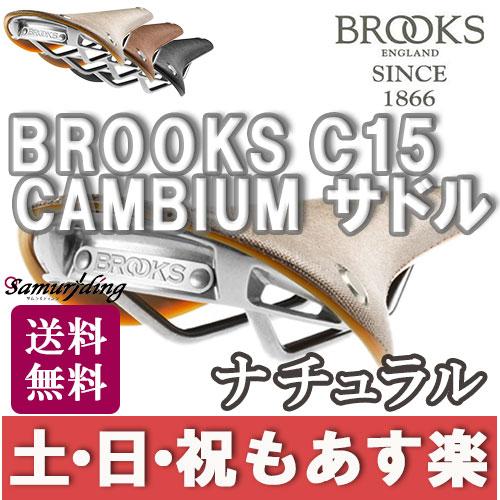 【返品保証】 ブルックス サドル Brooks C15 CAMBIUM サドル ナチュラル  【あす楽】