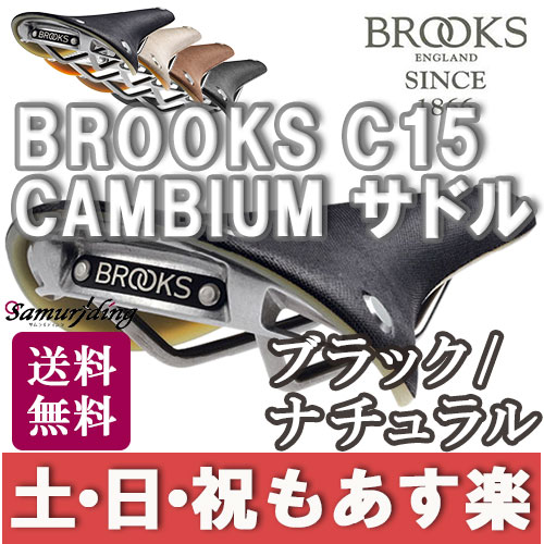 【返品保証】 ブルックス サドル Brooks C15 CAMBIUM サドル ブラック/ナチュラル 送料無料 【あす楽】