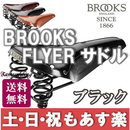 【返品保証】 ブルックス サドル Brooks FLYER フライヤー サドル ブラック 送料無料 【あす楽】