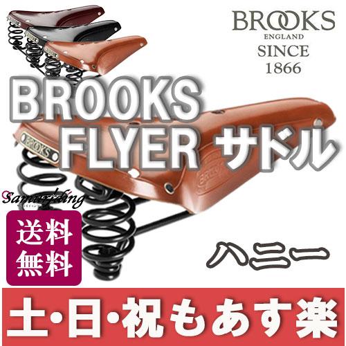 【返品保証】 ブルックス サドル Brooks FLYER フライヤー サドル ハニー 送料無料 【あす楽】