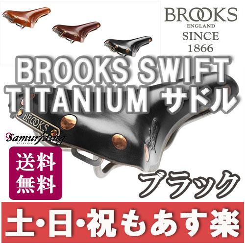 【返品保証】 ブルックス サドル Brooks SWIFT TITANIUM サドル チタンレール ブラック 送料無料 【あす楽】