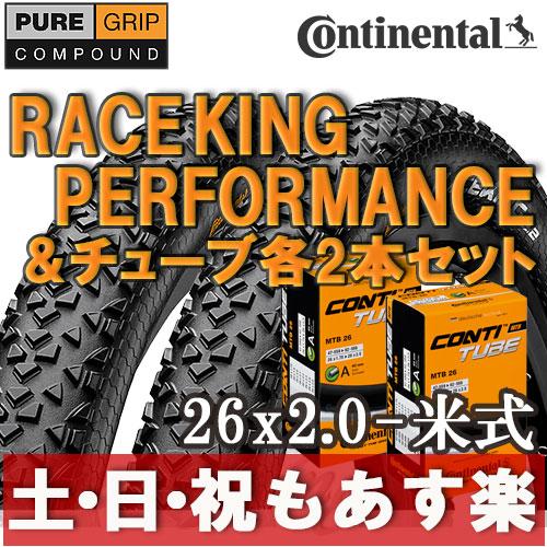 【返品保証】 コンチネンタル マウンテンバイク レース キング Continental Race King Performance 26x2.0 マウンテンバイク タイヤとチューブ 2本セット 26x2.0 米式26 MTB 【あす楽】
