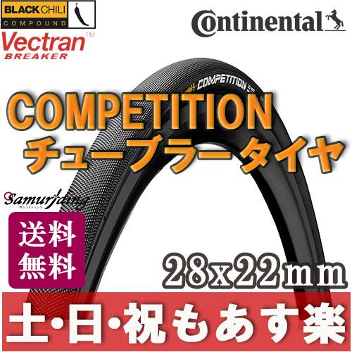 【返品保証】 コンチネンタル コンペティション Continental COMPETITION ロードバイク チューブラータイヤ 28x22mm 送料無料 【あす楽】