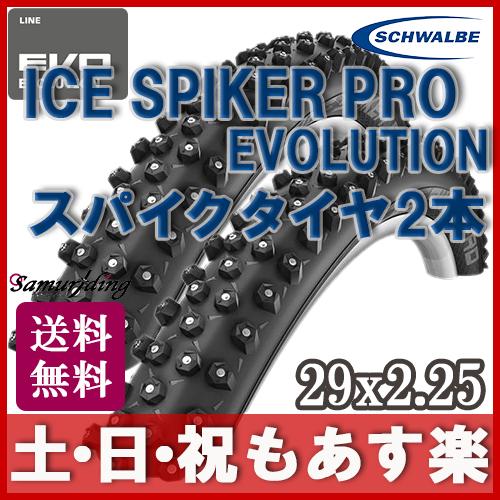 【返品保証】 スパイク タイヤ Schwalbe シュワルベ ICE SPIKER PRO EVOLUTION LiteSkin アイススパイカープロ スパイク マウンテンバイク MTB タイヤ 2本セット 2015 29x2.25 送料無料 【あす楽】