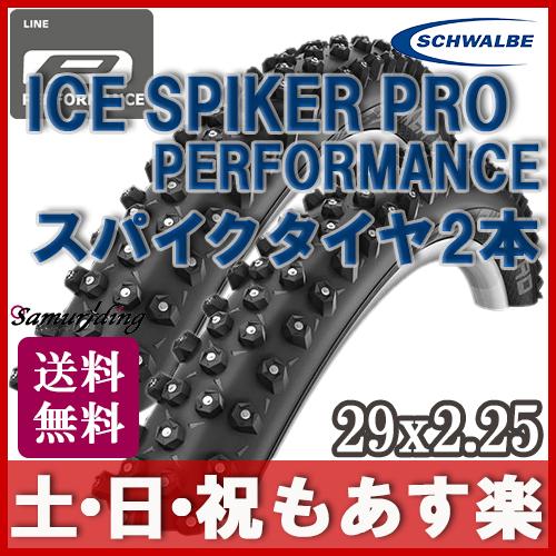 【返品保証】 スパイク タイヤ Schwalbe シュワルベ ICE SPIKER PRO PERFORMANCE アイススパイカープロ パフォーマンス スパイク マウンテンバイク MTB タイヤ 2本セット 29x2.25 送料無料 【あす楽】