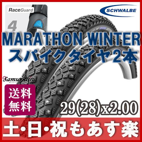 【返品保証】 スパイク タイヤ シュワルベ マラソン ウインター Schwalbe スパイク マウンテンバイク MTB タイヤ 2本セット  28x2.00 29er用 送料無料 【あす楽】