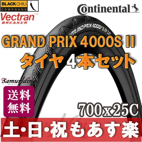 【返品保証】 コンチネンタル 4000s 2 grand prix 4000s2 Continental グランプリ 4000S II 700×25C(622) ロードバイク タイヤ 4本セット 送料無料 【あす楽】