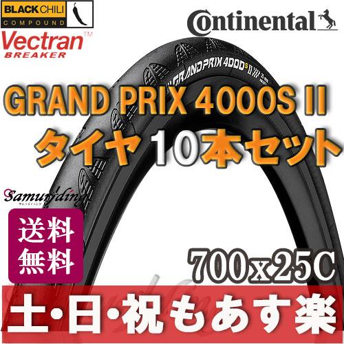【返品保証】 コンチネンタル 4000s 2 grand prix 4000s2 Continental グランプリ 4000S II 700×25C(622) ロードバイク タイヤ 10本セット 送料無料 【あす楽】