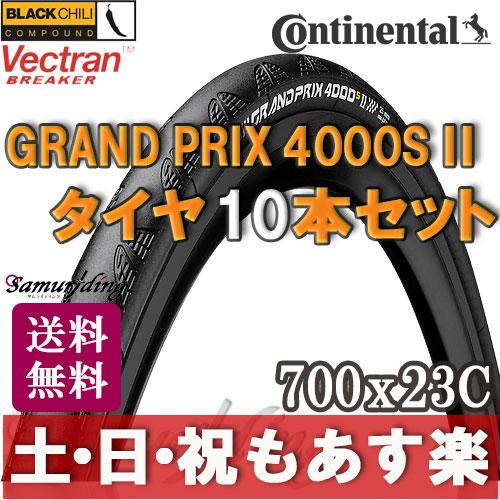 【返品保証】 コンチネンタル 4000s 2 grand prix 4000s2 Continental グランプリ 4000S II 700×23C(622) ロードバイク タイヤ 10本セット 送料無料 送料無料 【あす楽】