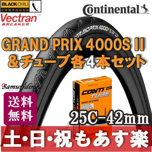 【返品保証】 コンチネンタル 4000s 2 grand prix 4000s2 タイヤとチューブ4本セット Continental グランプリ 4000S II 700×25C-仏式42mm ロードバイク 送料無料 【あす楽】